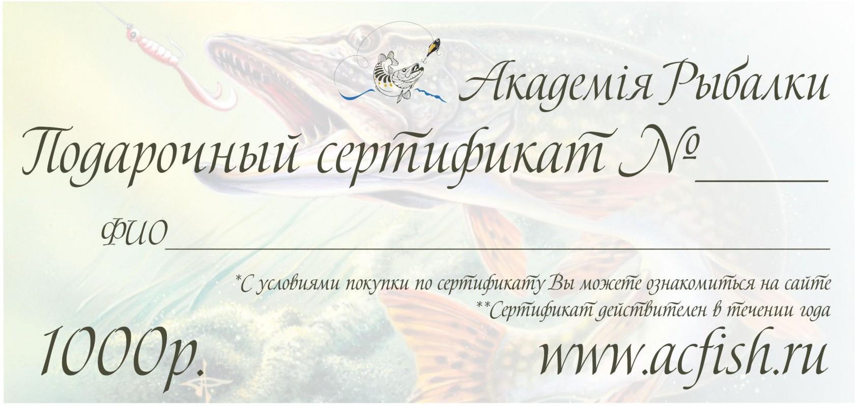 сертификат в магазин рыбалки новосибирск