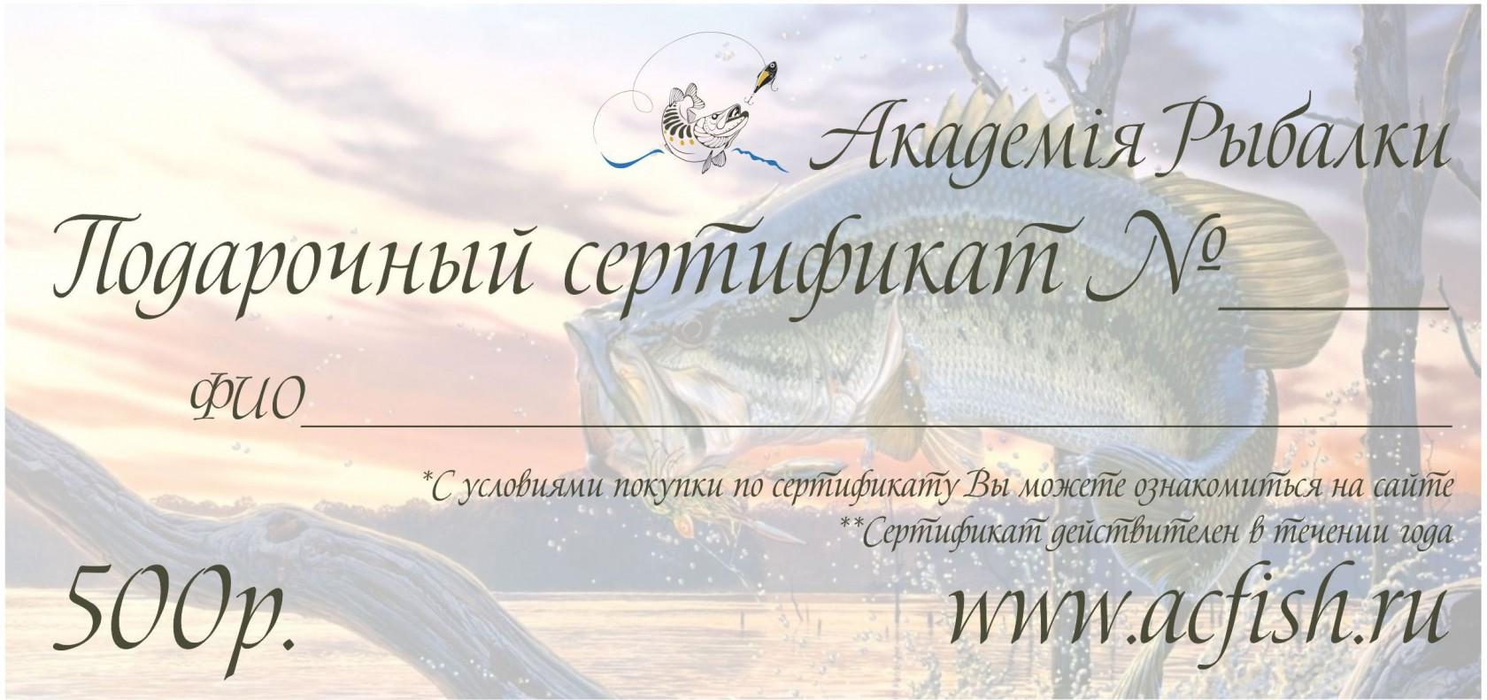 подарочный сертификат платная рыбалка в подмосковье